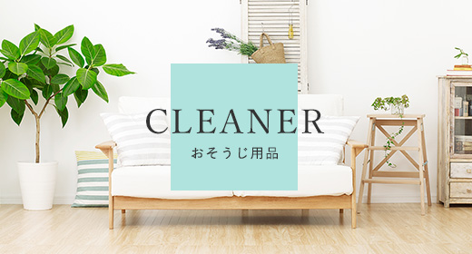 CLEANER | おそうじ用品